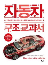 자동차 구조 교과서