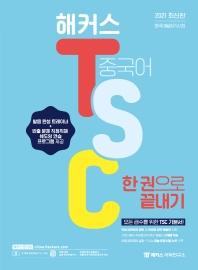 중국어 TSC 한 권으로 끝내기(2021)(해커스)