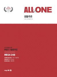 생물추론 PEET 기출문제집(2019학년도 대비)(All in One)