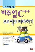 비주얼 C++ 프로젝트 따라하기(S/W포함)