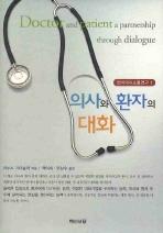 의사와 환자의 대화(언어의사소통연구 1)(양장본 HardCover)