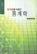 통계학(SPSS를 이용한)