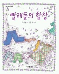 빨래들의 합창(가교 어린이 책 06)