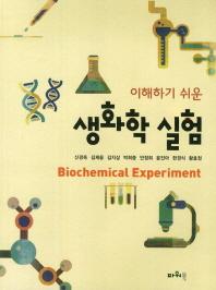 생화학 실험(이해하기 쉬운)