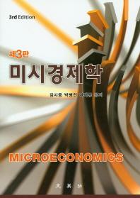 미시경제학(3판)(양장본 HardCover)