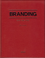 Branding: 창조적 브랜드 전략론(양장본 HardCover)