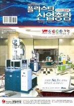 플라스틱 산업총람(2008년 개정판)