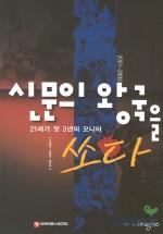 신문의 왕국을 쏘다(2001~2003):21세기 첫 3년 모니터