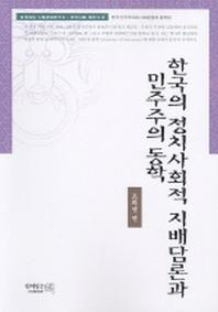 한국의 정치사회적 지배담론과 민주주의 동학