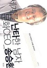 세계를 난타한 남자 문화CEO 송승환