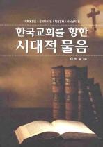 한국교회를 향한 시대적 물음 ---  ( 책 위아래 옆면 도서관장서인있슴,본문깨끗 )