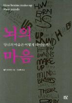 뇌의 마음