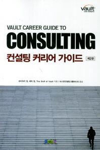컨설팅 커리어 가이드(2판)