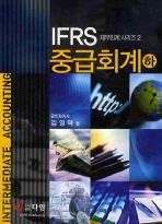 IFRS 중급회계(하)(2판)(재무회계시리즈 2)