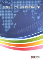 온실가스 탄소 기술개발전략과 전망