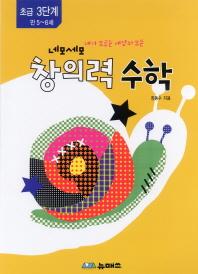 창의력 수학 초급 3단계(2012)(네모세모)