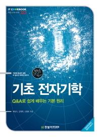 기초 전자기학(IT Cookbook 한빛 교재 시리즈 322)