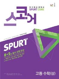 스코어 Spurt Core 고등 수학(상)(2021)