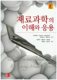 재료과학의 이해와 응용(2판)(CD1장포함)