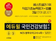 국민건강보험공단 NCS 봉투모의고사 4회+핵심 법률이론&법률 모의고사(2020)