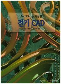전기 CAD(AutoCAD를 이용한)