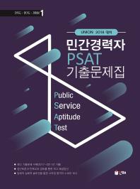 민간경력자 PSAT 기출문제집(2018)(Union)