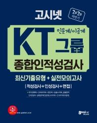 KT그룹 종합인적성검사 인문계/이공계(2020 하반기)(고시넷)