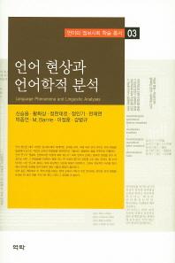 언어 현상과 언어학적 분석(언어와 정보사회 학술 총서 3)(양장본 HardCover)