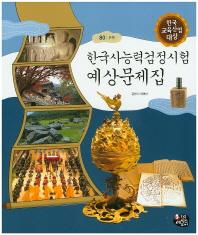 한국사능력검정시험 예상문제집(교과융합 삼국유사 삼국사기 80)