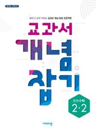 중학 수학 2-2 교과서 개념 잡기(2019)