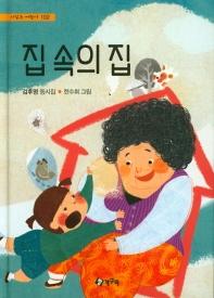 집 속의 집(시 읽는 어린이 102)(양장본 HardCover)