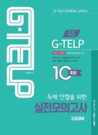 4S G-TELP 독해 만렙을 위한 실전모의고사 #