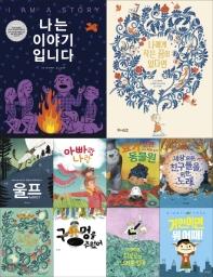 소원나무 추천 그림책 세트(전10권)