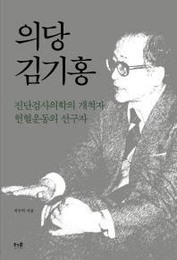 의당 김기홍(양장본 HardCover)