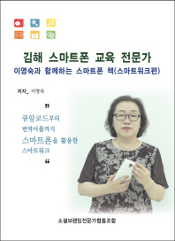 김해 스마트폰 교육 전문가 이영숙과 함께하는 스마트폰 책(스마트워크편)(포켓북(문고판))