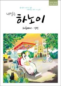 내일은 하노이: 하롱베이, 닌빈(2019~2020)(개정판)(내일은 여행 시리즈)