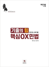 기출의 힘 핵심 OX 민법(2021)(곽민법 5)