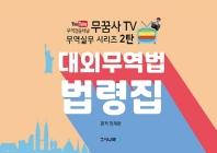 대외무역법 법령집(무꿈사TV)(무역실무 시리즈 2탄)