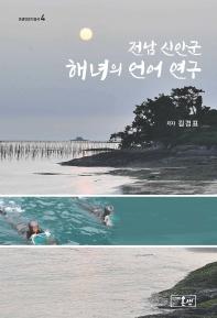 전남 신안군 해녀의 언어 연구(온샘인문학총서 4)(양장본 HardCover)