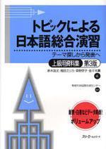トピックによる日本語總合演習 テ-マ探しから發表へ 上級用資料集
