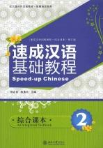 속성한어기초교정 종합과본. 2  速成漢語基礎敎程 綜合課本. 2(MP3 CD 1장