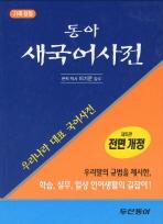 동아 새국어사전(전면개정)(제5판)(가죽)(2011)(5판)