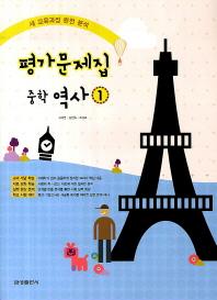 역사1 중학 평가문제집(고재연)(2013)