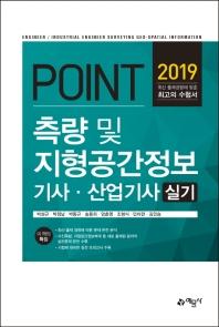 측량 및 지형공간정보기사 산업기사 실기(2019)(Point)