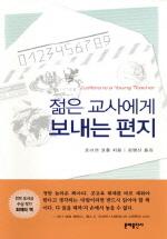 젊은 교사에게 보내는 편지 ▼/문예출판사[1-240019] 도서관용