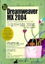 드림위버 MX 2004(뿌리튼튼)(CD-ROM 포함)