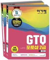 GTQ 포토샵 2급 세트(이기적)(전2권)