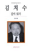 김치수 깊이 읽기