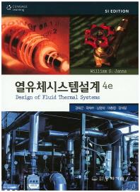 열유체시스템설계(4판)