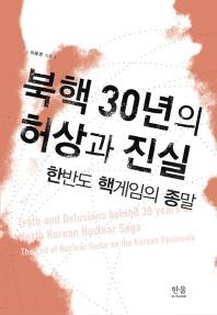 북핵 30년의 허상과 진실(양장본 HardCover)